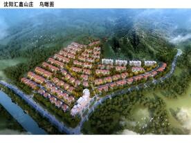 沈阳恒大汇鑫山庄