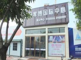 金鑫家博国际中心
