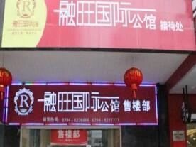 江西融旺国际公馆