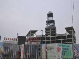 咸阳玉林国际商贸中心