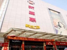 新嘉惠购物广场