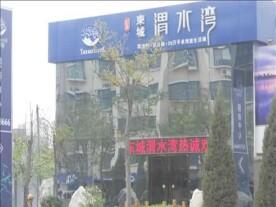 东城渭水湾